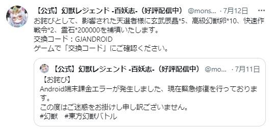 幻獣レジェンド -百妖志-交換コード(不具合による詫びコード)