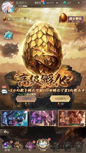 幻獣レジェンド -百妖志-高級孵化