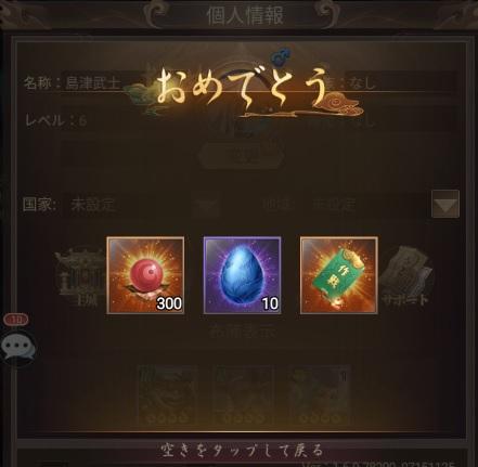 幻獣レジェンド -百妖志-交換コード報酬1