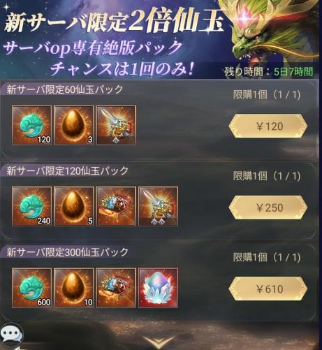 幻獣レジェンド -百妖志-新サーバ限定