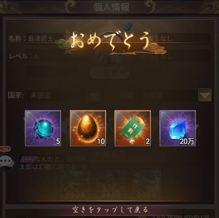 幻獣レジェンド -百妖志-交換コード報酬2
