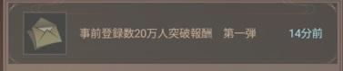 幻獣レジェンド -百妖志-メール画面