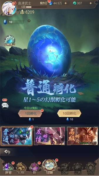 幻獣レジェンド -百妖志-普通孵化