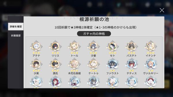 エクリプスサーガ☆3排出キャラ