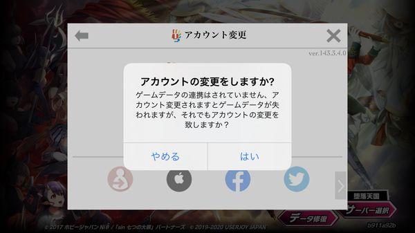 sin 七つの大罪 x-tasyアカウント変更確認