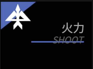 フィギュアストーリー 火力ジョブアイコン
