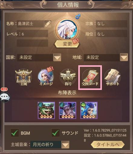 幻獣レジェンド -百妖志-交換コードアイコン