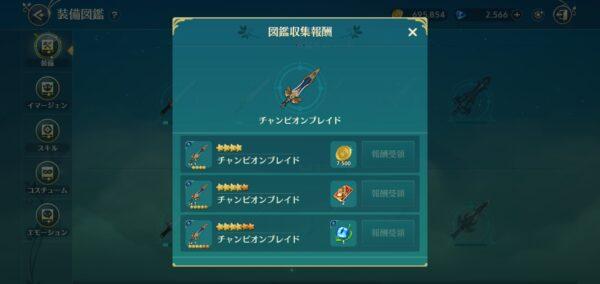 ニノ国クロスワールド(ニノクロ) チャンピオン