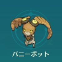 二ノ国クロスワールド(ニノクロ) バニーボット
