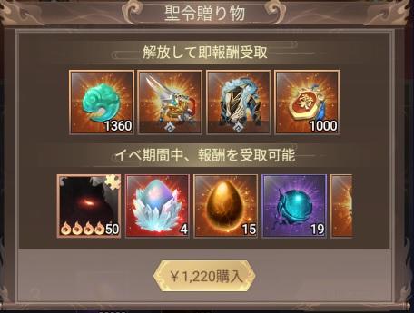幻獣レジェンド -百妖志-栄誉聖令