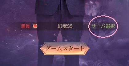 幻獣レジェンド -百妖志-サーバー選択2