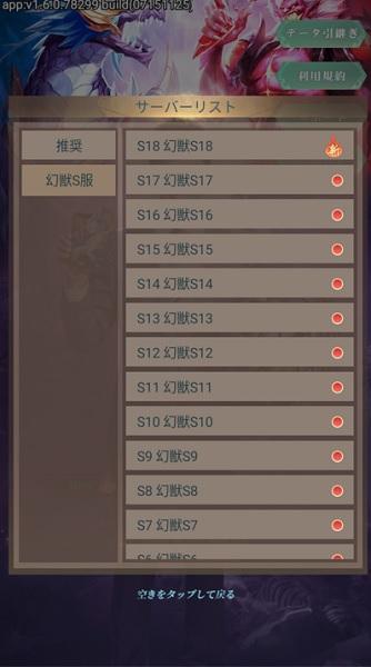 幻獣レジェンド -百妖志-サーバー選択