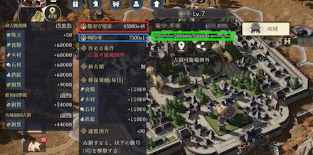 今三国志の攻城(戦略)