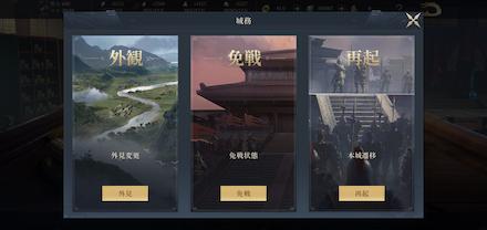 今三国志の攻城(内政)