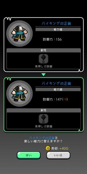レベルゲーム dash!の装備獲得画面