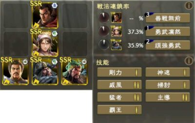 三国志覇道の編成