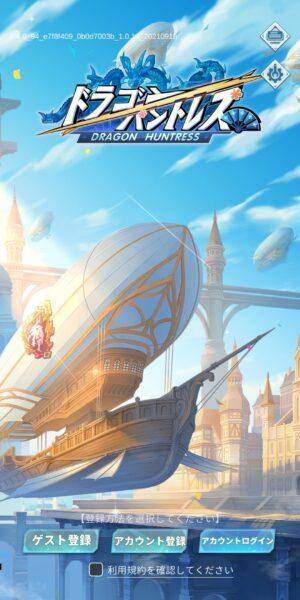 ドラゴンハントレスのタイトル画面