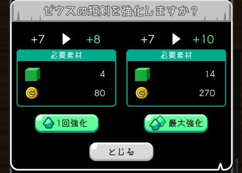レベルゲーム dash!の性能強化