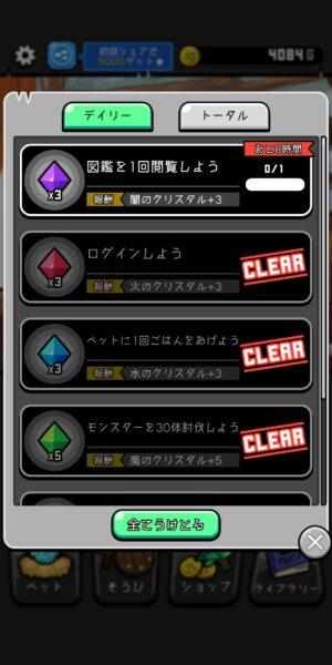 レベルゲーム dash!のミッション