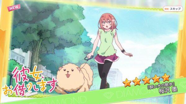 『飼い犬の散歩』桜沢墨