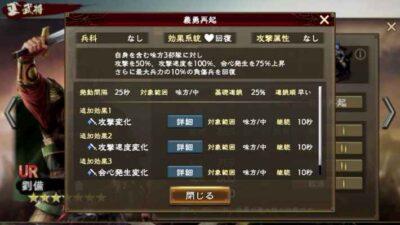 三国志覇道の劉備のステータス