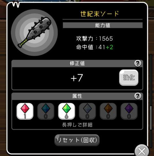 レベルゲーム dash!の属性2個の武器