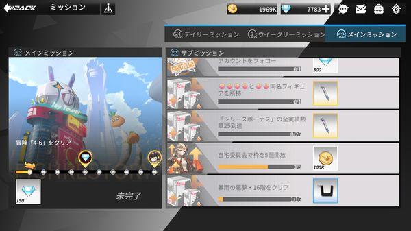 フィギュアストーリーミッション