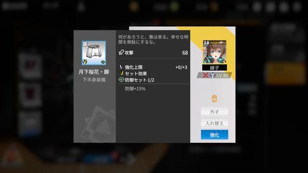 フィギュアストーリー装備強化選択