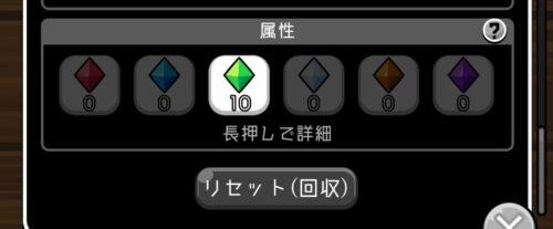 レベルゲーム dash!の属性