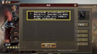 三国志覇道のUR呂布の編成