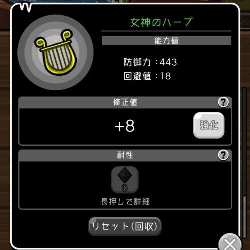 レベルゲーム dash!の盾