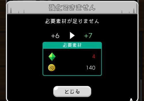 レベルゲーム dash!の属性強化