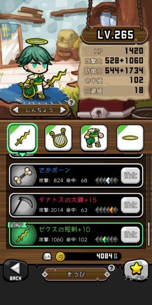 レベルゲーム dash!の装備画面