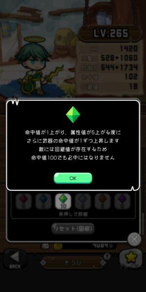レベルゲーム dash!の属性説明