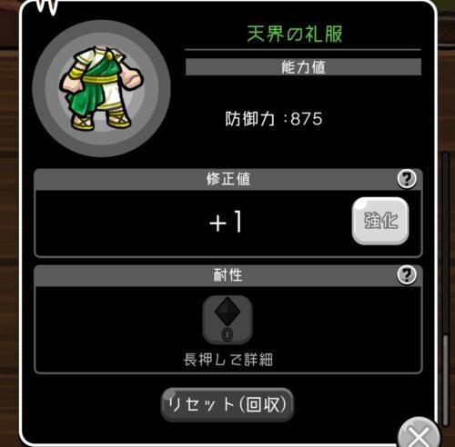 レベルゲーム dash!の鎧