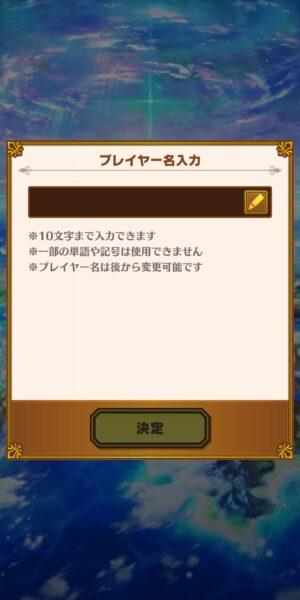 ダイの大冒険のプレイヤー名入力画面